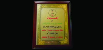 Award 13-Mansoor Bin Mohammed Football Championship 2008