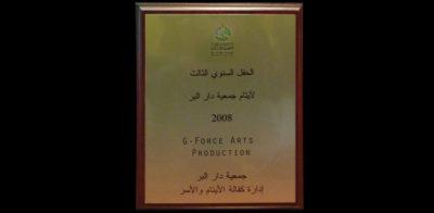 Award 16-Dar Al Ber Society 2008