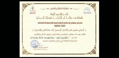Award 17-ADDEX 2007