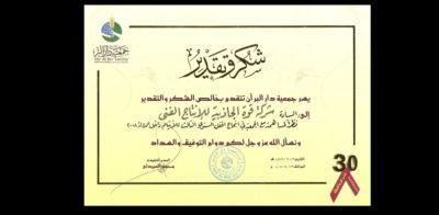 Award 18-Dar Al Ber Society 2008 Certificate