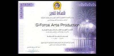 Award 21-Sharjah Ramadan Festival 2005
